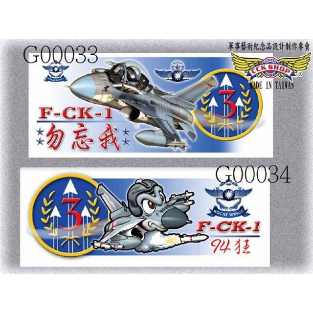空軍第三戰術戰鬥機聯隊馬克杯系列