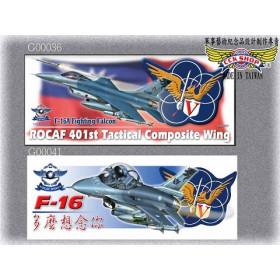空軍第五戰術混合聯隊馬克杯系列