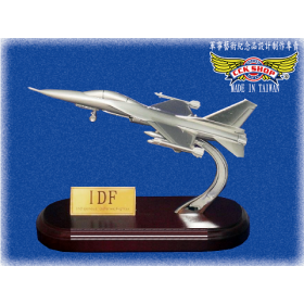 IDF經國號 鋁合金戰機模型<1:72> 附精緻緞布禮盒