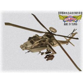 AH-64E 阿帕契塑鋼飛機模型 <1:40>