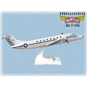 中華民國行政專機模型飛機