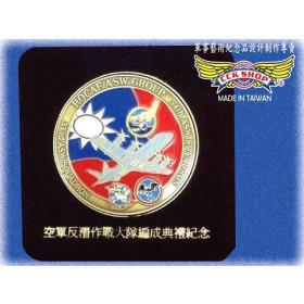 空軍439反潛大隊成立限量紀念幣