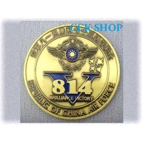 空軍73周年-427聯隊56週年 紀念幣