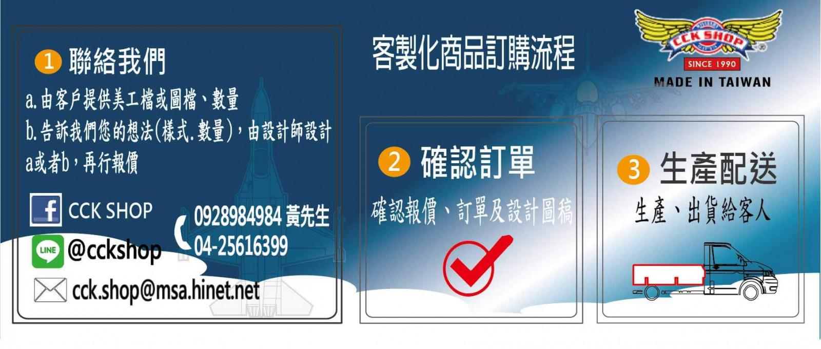 CCK SOP客制化商品訂購流程