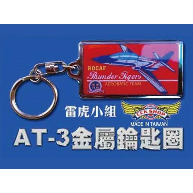 2018飛機新款鑰匙圈 -AT-3(紅)
