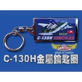 2018飛機新款鑰匙圈 -C-130H