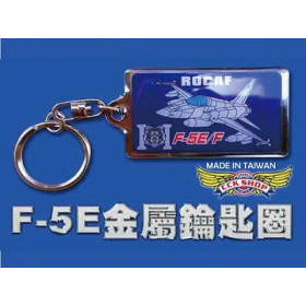 2018飛機新款鑰匙圈 -F-5E