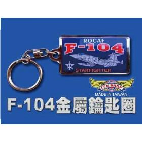 2018飛機新款鑰匙圈 - F-104