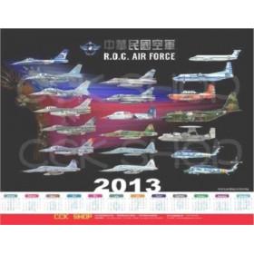 中華民國空軍全機種2013年曆海報