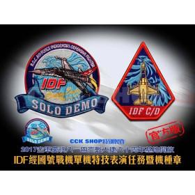 106 IDF *經國號戰機單機特技表演任務暨機種章 (2入/組)