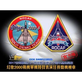 106 幻象2000戰機單機特技表演任務暨機種章