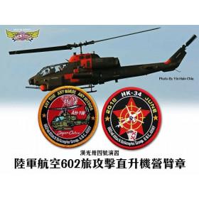 漢光34號演習602旅第二作戰隊臂章 2入/組