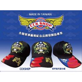 裝甲憲兵營小帽