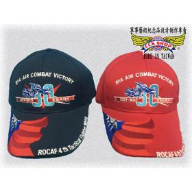 八一四空戰80週年紀念帽