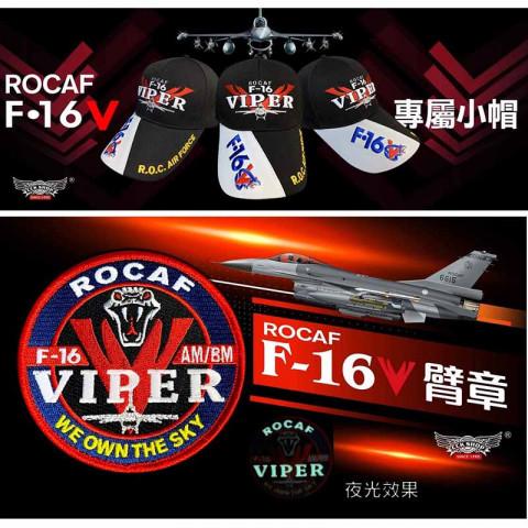 空軍F-16V戰隼戰鬥機專屬小帽+臂章 夜光 優惠組合